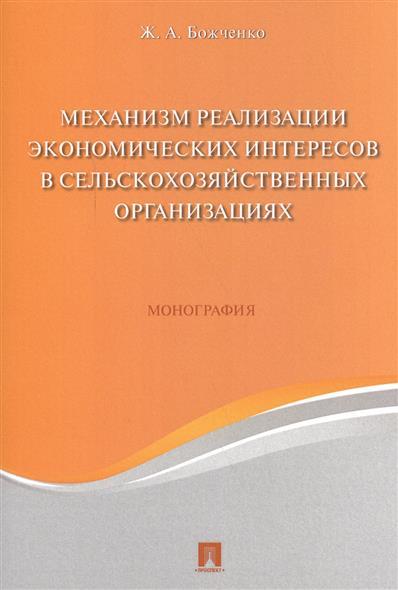 Механизм реализации экономических интересов в сельскохозяйственных организациях. Монография