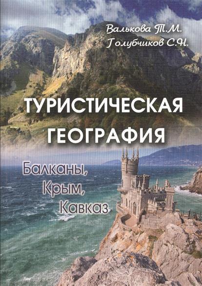 Валькова Т., Голубчиков С. Туристическая география. Балканы. Крым. Кавказ
