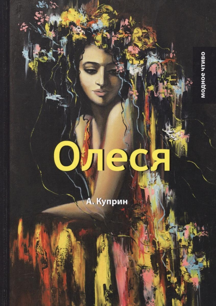 Куприн А. Олеся ISBN: 9785521065097 а и куприн резеда