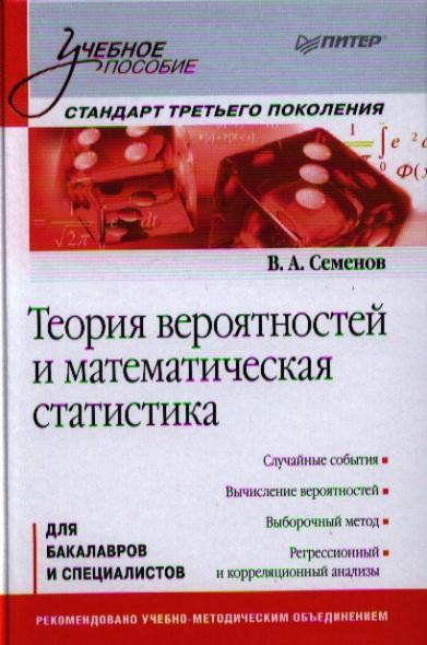Семенов В. Теория вероятностей и математическая статистика для бакалавров и специалистов