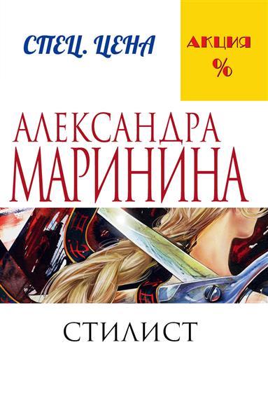 Маринина А. Стилист маринина а городской тариф