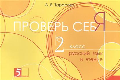Тарасова Л. Проверь себя. 2 класс. Русский язык и чтение русский дар традиционный квас 2 л