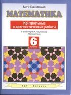 Математика. Контрольные и диагностические работы. 6 класс. К учебнику М.И. Башмакова