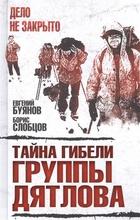 Тайны гибели группы Дятлова. Документальное расследование с выводами и описанием хода событий