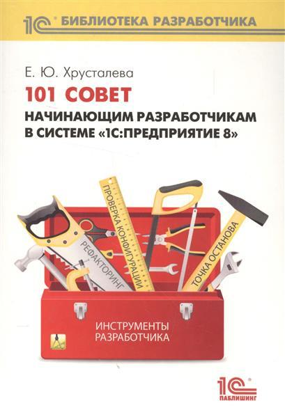 Хрусталева Е. 101 совет начинающим разработчикам в системе 1С Предприятие 8 цена