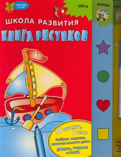 Книга рисунков