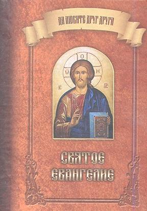 Святое Евангелие. Да любите друг друга отсутствует святое евангелие