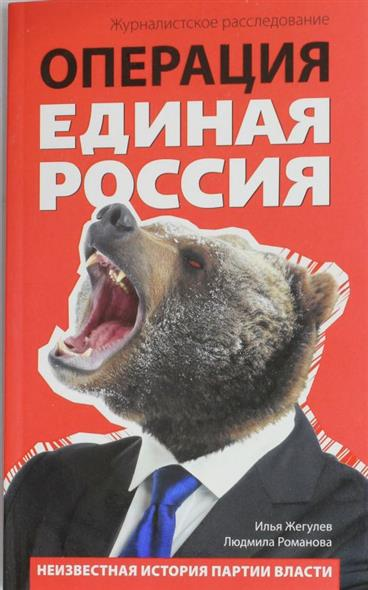 Операция Единая Россия Неизвестная история партии власти