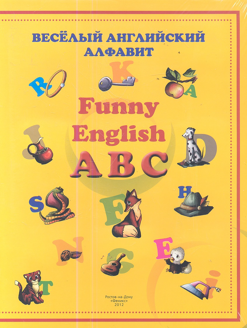Веселый английский алфавит = Funny English ABC апплика пазл для малышей английский алфавит цвет основы желтый