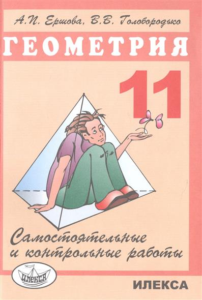 Самостоятельные и контрольные работы по геометрии для 11 класса