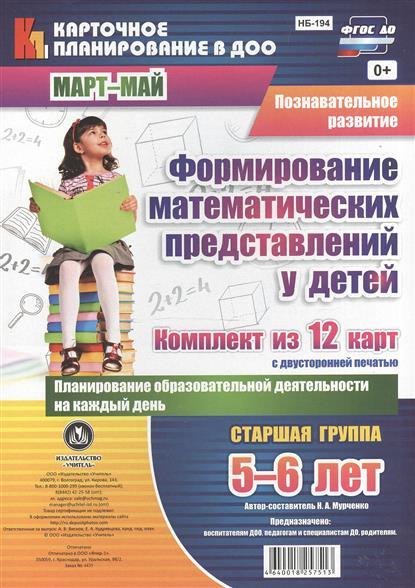 Формирование математических представлений у детей. Планирование образовательной деятельности на каждый день. Познавательное развитие. Старшая группа (от 5 до 6 лет). Март-май. Комплект из 12 карт с двусторонней печатью