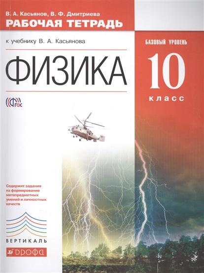 Физика. 10 класс. Рабочая тетрадь к учебнику В.А.Касьянова. Базовый уровень