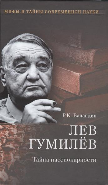 Лев Гумилев. Тайна пассионарности