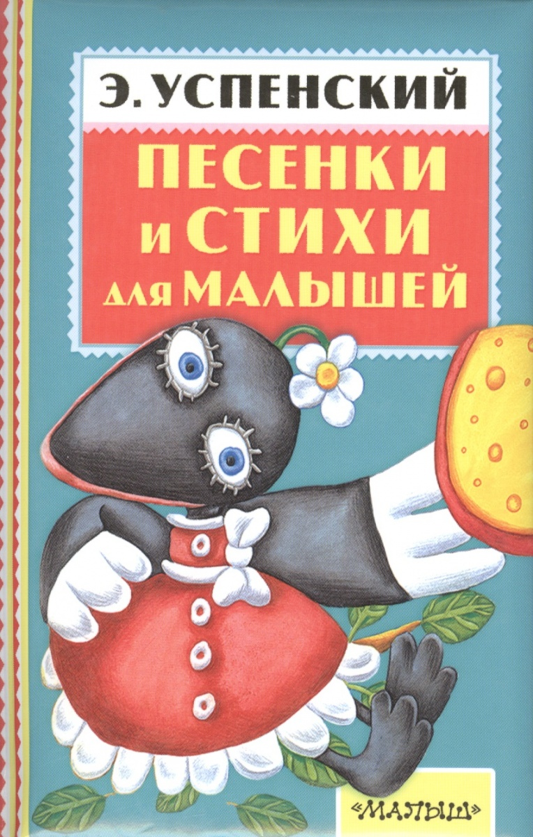 Успенский Э. Песенки и стихи для малышей э успенский э успенский все стихи