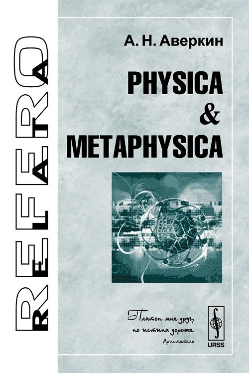 Аверкин А.: Physica & Metaphysica