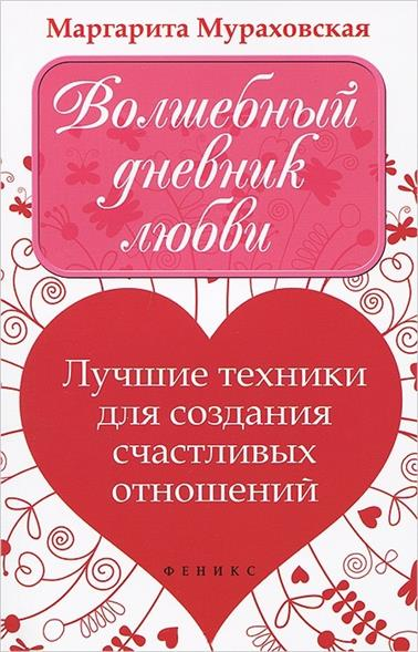 Волшебный дневник любви. Лучшие техники для создания счастливых отношений
