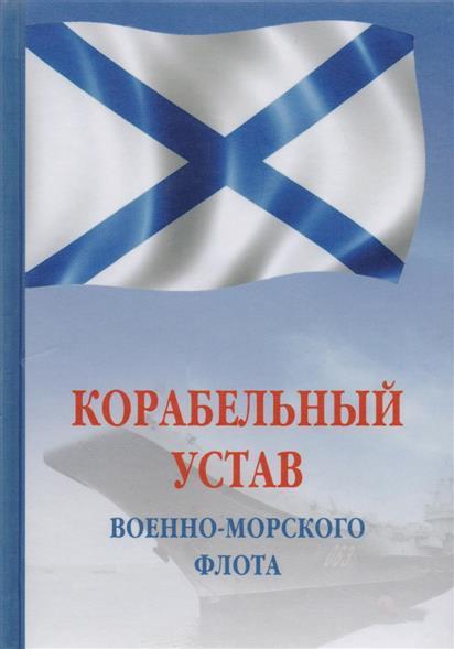 Корабельный устав Военно-Морского Флота ISBN: 9785160127958