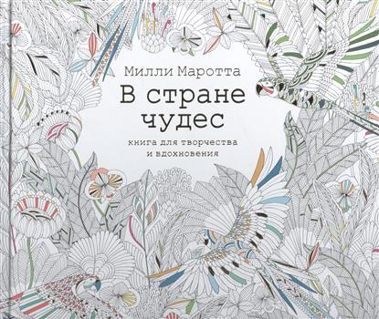 Маротта М. В стране чудес. Книга для творчества и вдохновения цена 2017