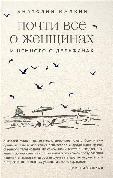 Малкин А. Почти все о женщинах и немного о дельфинах анатолий малкин все ангелы живут здесь сборник