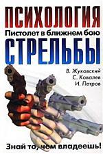 Психология стрельбы Пистолет в ближнем бою