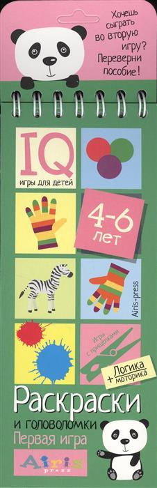 Игры с прищепками. Раскраски и головоломки. IQ игры для детей. 4-6 лет