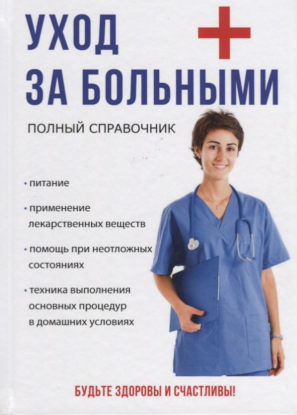 Джамбекова А. Уход за больными. Полный справочник