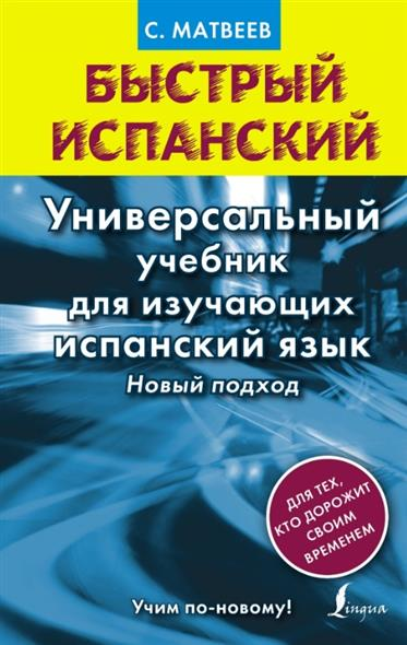 Матвеев С. Быстрый испанский. Универсальный учебник для изучающих испанский язык. Новый подход ISBN: 9785170873487