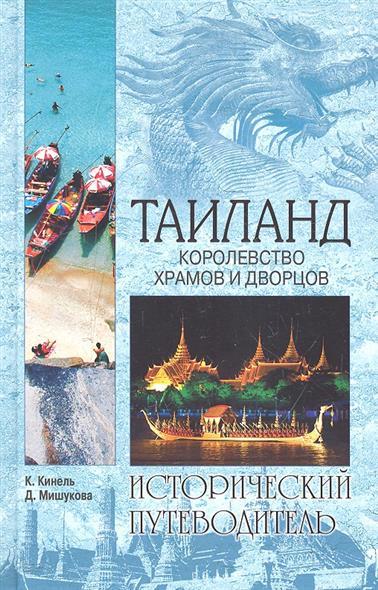 Кинель К., Мишукова Д. Таиланд Королевство храмов и дворцов