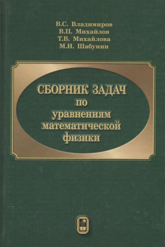 Владимиров В., Михайлов В., Михайлова Т. и др. Сборник задач по уравнениям математической физики