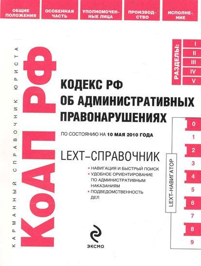LEXT-справочник КоАП кодекс РФ