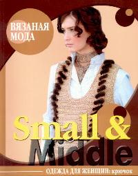 Болгова Н. (сост.) Вязаная мода Small & Middle Одежда для женщин Крючок вязаная мода smail i мiddle для женщин спицы