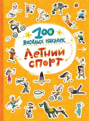 Летний спорт. 100 веселых наклеек
