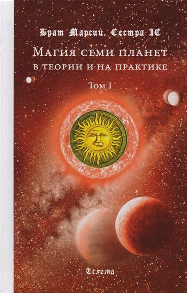 Магия семи планет в теории и на практике. В 2-х томах. Том 1