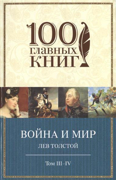 Толстой Л. Война и мир. Тома III-IV лев толстой война и мир тома 1 и 2 в сокращении