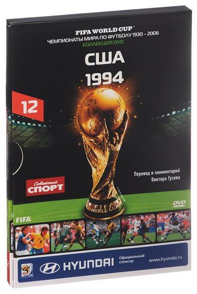 Гусев В. (пер. и коммент.) Книга-DVD США 1994. Том 12 (DVD-диск + брошюра) джой dvd