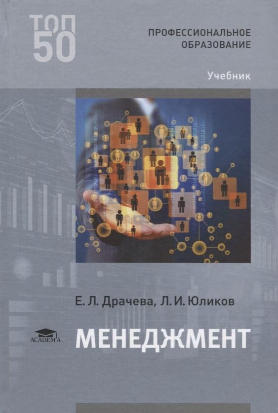 Драчева Е., Юликов Л. Менеджмент. Учебник маслова е менеджмент учебник