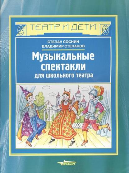 Музыкальные спектакли для школьного театра Ноты