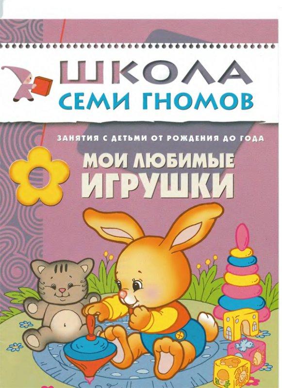 Дорофеева А. Мои любимые игрушки. Занятия с ребенком от рождения до года