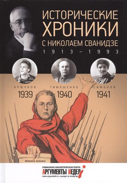 Исторические хроники с Николаем Сванидзе. Выпуск 10. 1939, 1940, 1941