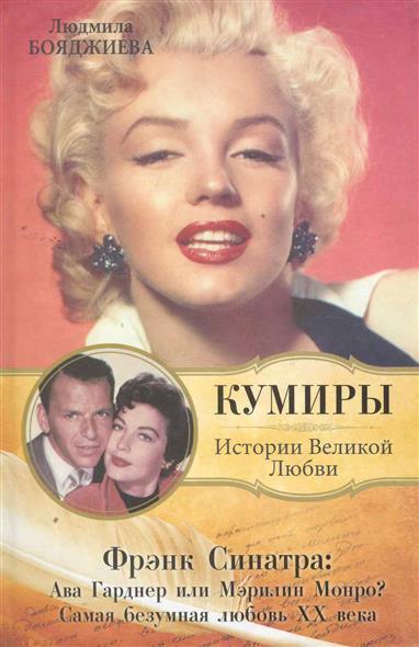 Фрэнк Синатра Ава Гарднер или Мэрилин Монро…