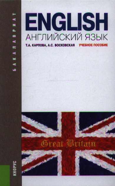 Карпова Т., Восковская А. Английский язык. Учебное пособие