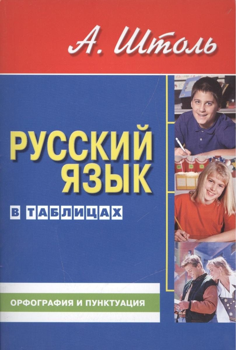 Штоль А. Русский язык в таблицах. Орфография и пунктуация цены онлайн