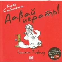 Тофилд С. Кот Саймона. Давай играть! ISBN: 9785904584573 кот саймона давай играть мини