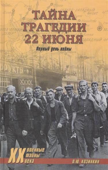 Козинкин О. Тайна трагедии 22 июня. Первый день войны ISBN: 9785444446980