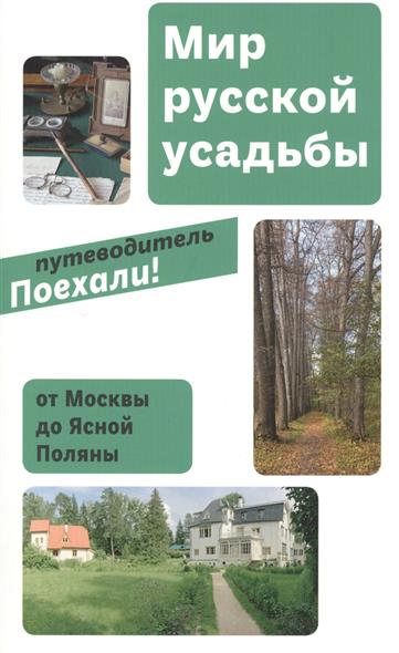 Мир русской усадьбы. От Москвы до Ясной Поляны