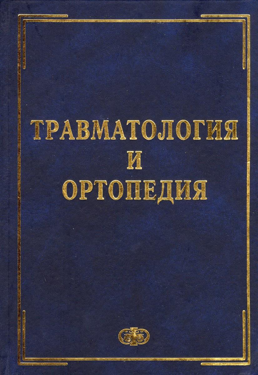 Шаповалов В., Грицанов А., Ерохов А. (ред.) Травматология и ортопедия. Учебник