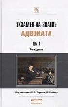 Экзамен на звание адвоката Учебно-практическое пособие (комплект из 2 книг)