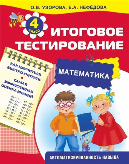 Итоговое тестирование. Математика. 4 класс. Как научиться быстро считать. Самая эффективная оценка знаний. Автоматизированность навыка