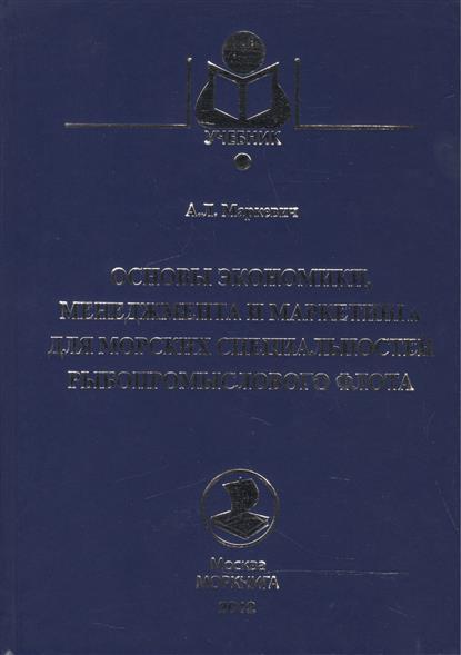 Основы экономики, менеджмента и маркетинга для морских специальностей рыбопромыслового флота