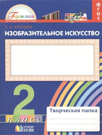 Копцева Т. Изобразительное искусство. Творческая папка для 2 класса общеобразовательных учреждений. ISBN: 9785418006288 т а копцева изобразительное искусство 1 класс методические рекомендации